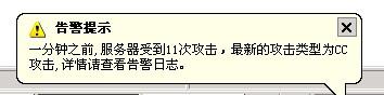 网站cc攻击设置