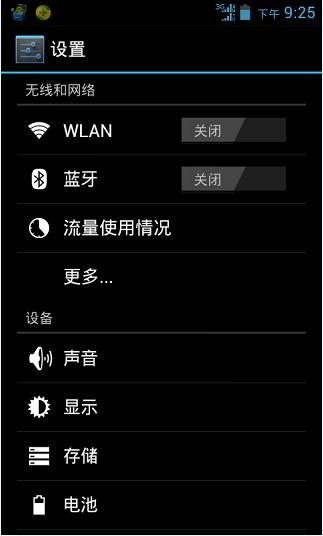 手机换ip设置无效网络
