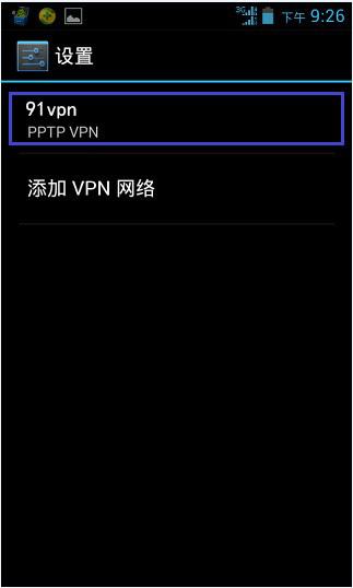 点击列表上出现的91vpn连接。